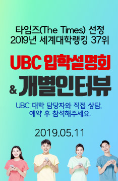 캐나다 UBC세미나 학생인터뷰