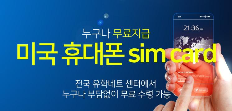 미국 휴대폰 sim card 무료지급