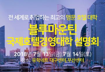 블루마운틴 국제호텔 경영대학 설명회