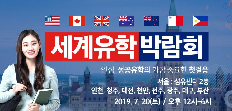 세계유학박람회