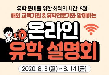 8월 온라인 유학설명회