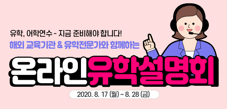 8월 3주 온라인 유학설명회