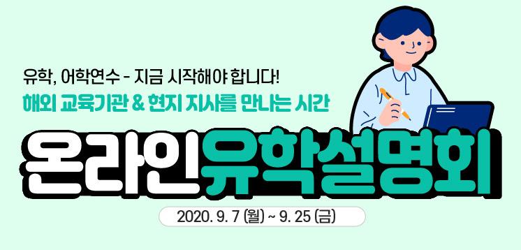 9월 온라인 유학설명회