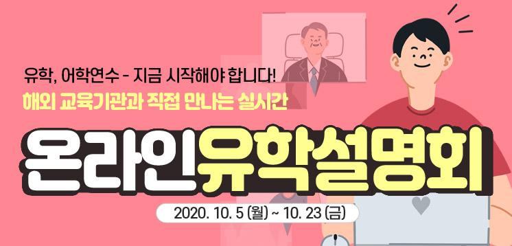 10월 온라인 유학설명회