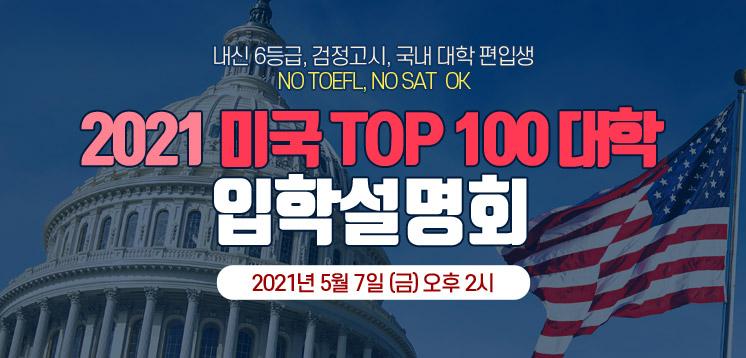 미국 TOP 100 대학 입학설명회