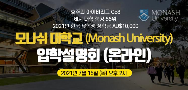 모나쉬 대학교 입학설명회