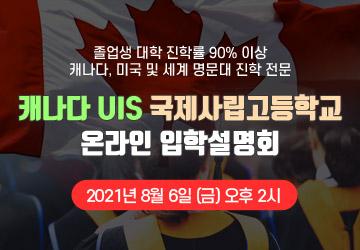 UIS 입학설명회