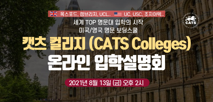 CATS 입학설명회