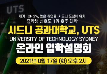 UTS 입학설명회