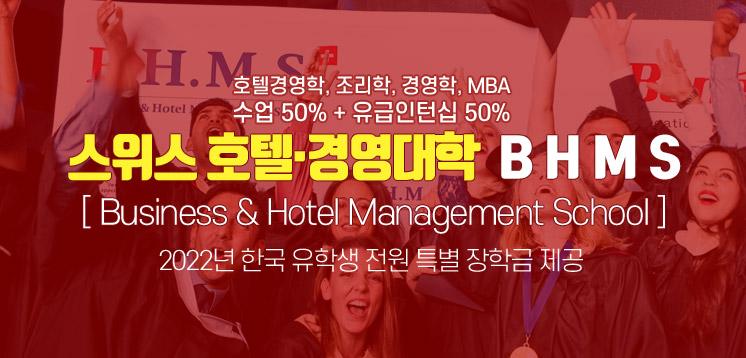 스위스 호텔경영대학 BHMS