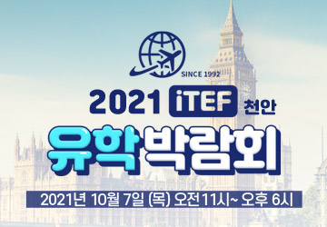 천안 세계유학박람회
