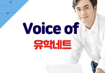 voice of 유학네트