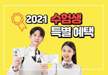 2021 수험생 특별혜택