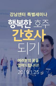 호주간호사 세미나