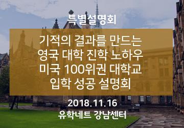 유학네트 강남센터 특별설명회