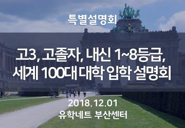 유학네트 부산센터 특별설명회