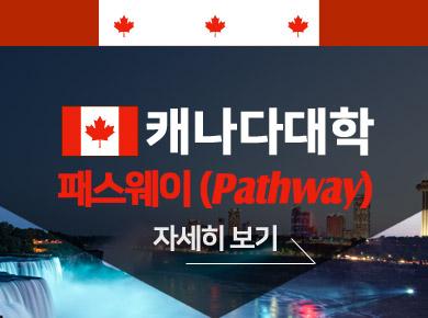 캐나다 대학 패스웨이 자세히 보기