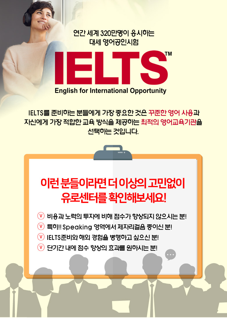 연간 세계 320만명이 응시하는 대세 영어공인시험 IELTS