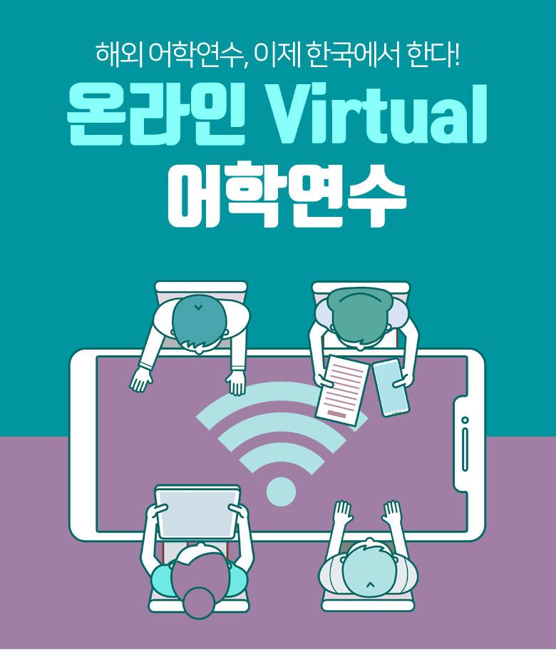 온라인 Virtual 어학연수