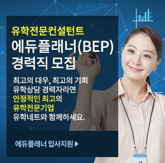 에듀플래너(BEP)경력직모집