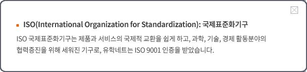 ISO국제표준화기구